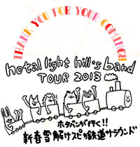 hotal light hill's band TOUR 2013『ホタバンが行く!!新春雪解けスピカ鉄道サラウンド』