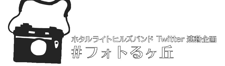 ホタルライトヒルズバンド Twitter連動企画 #フォトるヶ丘