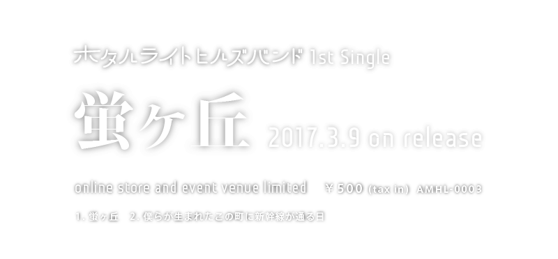 ホタルライトヒルズバンド New Single「蛍ヶ丘」 2017.3.9 on release 【online store and event venue limited】¥500 (tax in)  AMHL-0003