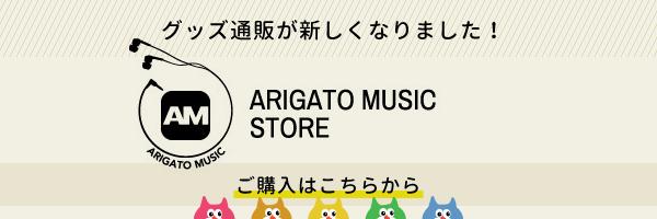 ARIGATO MUSIC STORE