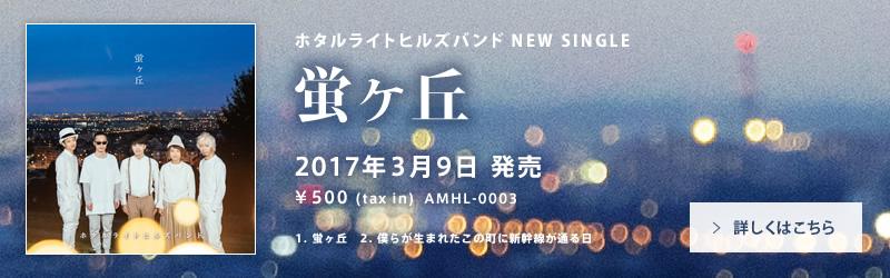 new single「蛍ヶ丘」