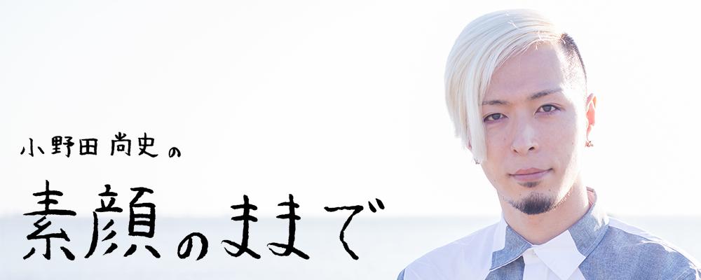 小野田尚史の素顔のままで