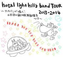 hotal light hill's band TOUR 2013-2014『~ホタバンが鳴く!6匹目の銀河系野良猫'sツアー~』