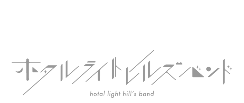 ホタルライトヒルズバンド